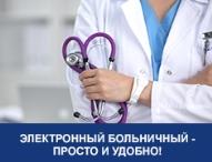 Электронный больничный